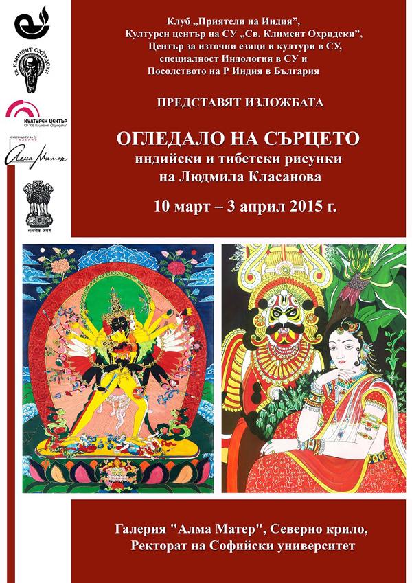 Индийски и тибетски рисунки на Людмила Класанова
